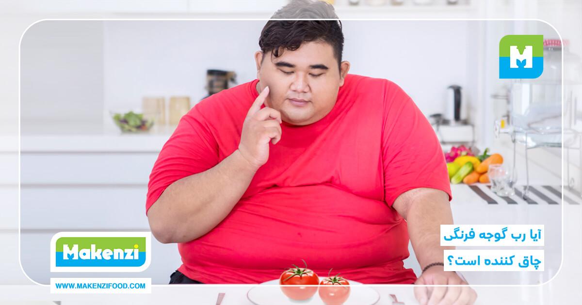 آیا رب گوجه فرنگی چاق کننده است ؟