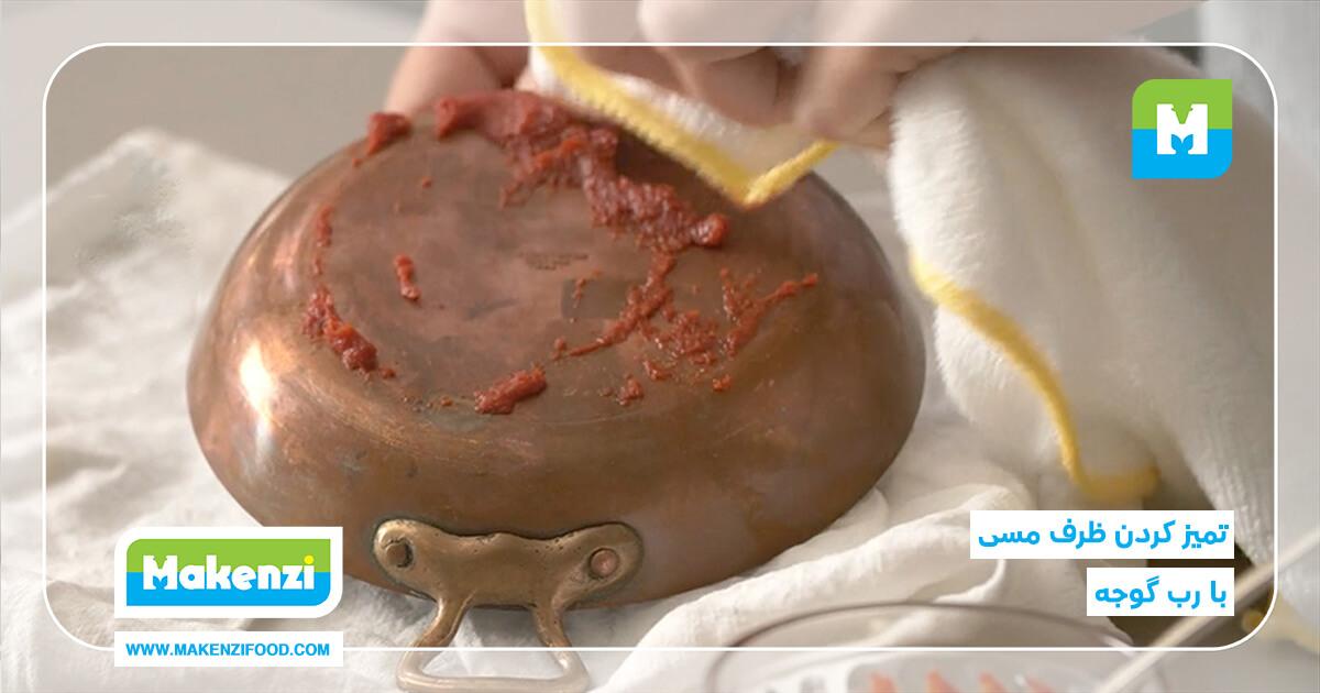 تمیز کردن ظرف مسی با رب گوجه