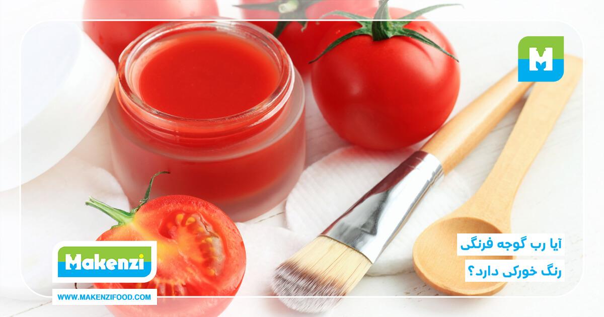 آیا رب گوجه فرنگی رنگ خوراکی دارد ؟