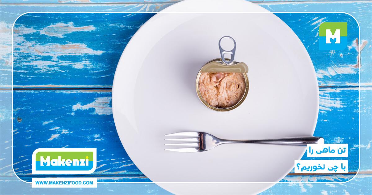 تن ماهی را با چی نخوریم ؟