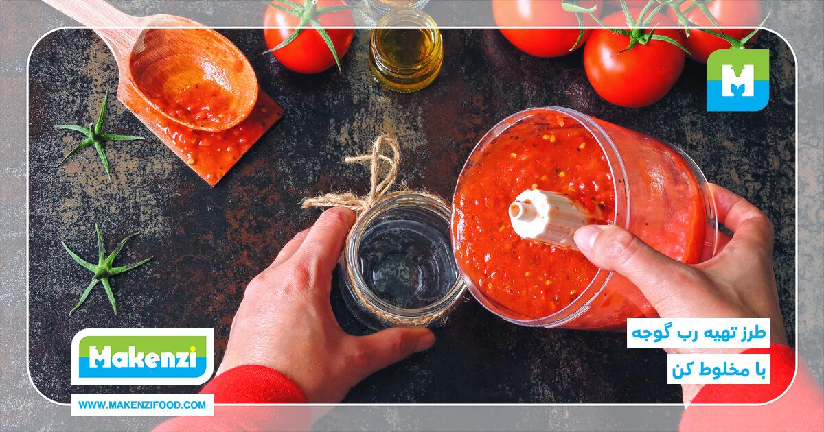 طرز تهیه رب گوجه با مخلوط کن