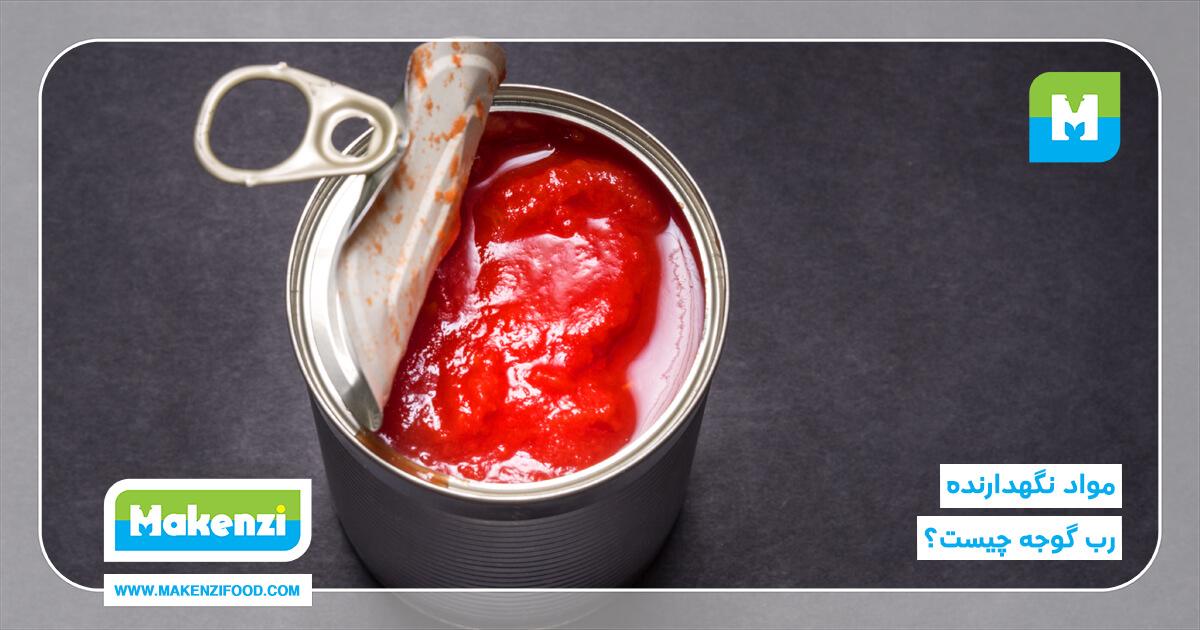 مواد نگهدارنده رب گوجه چیست ؟