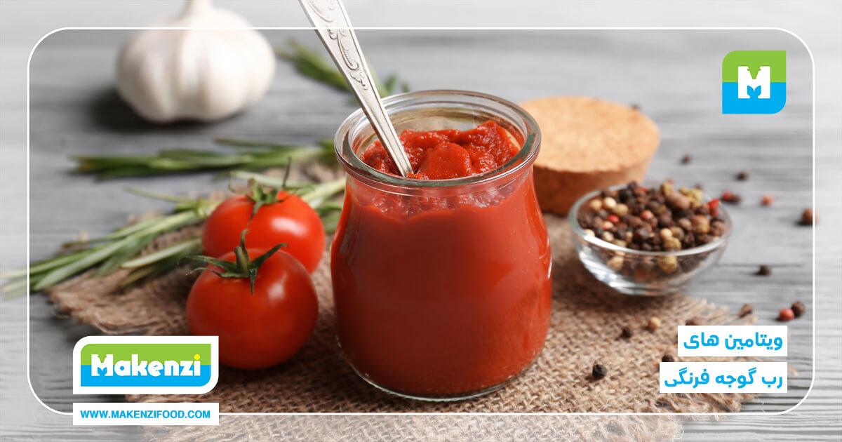 ویتامین های رب گوجه فرنگی