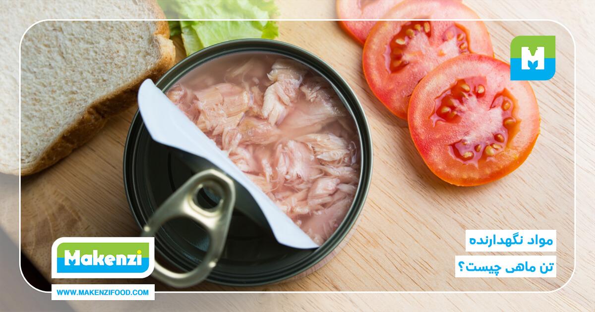 مواد نگهدارنده تن ماهی چیست ؟