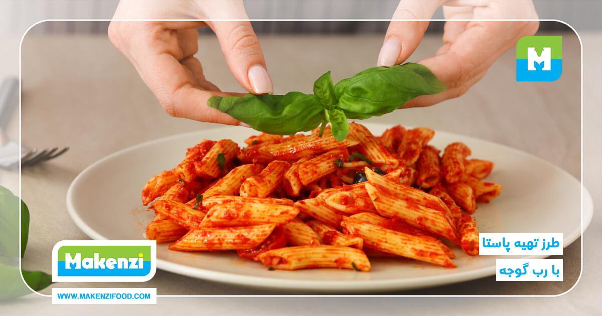 طرز تهیه پاستا با رب گوجه