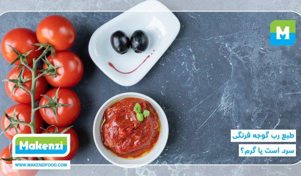 طبع رب گوجه فرنگی سرد است یا گرم
