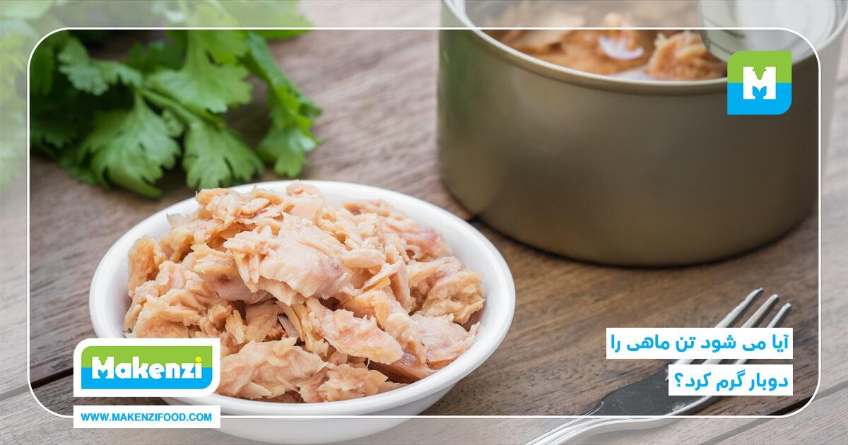 آیا می شود تن ماهی را دوبار گرم کرد ؟