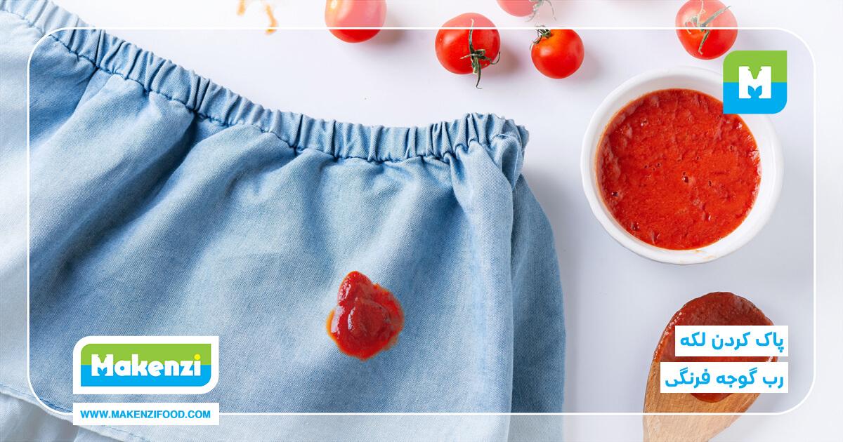 پاک کردن لکه رب گوجه فرنگی