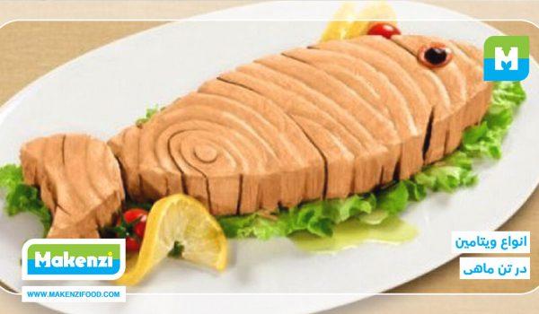انواع ویتامین در تن ماهی