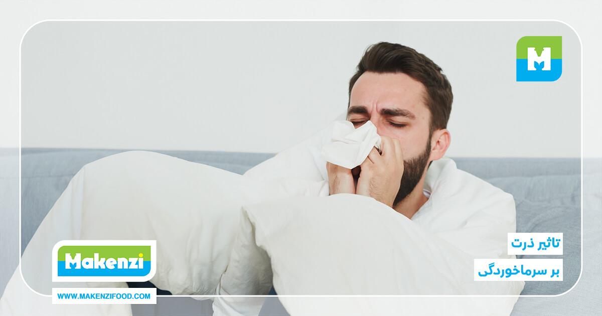 تاثیر ذرت بر سرماخوردگی