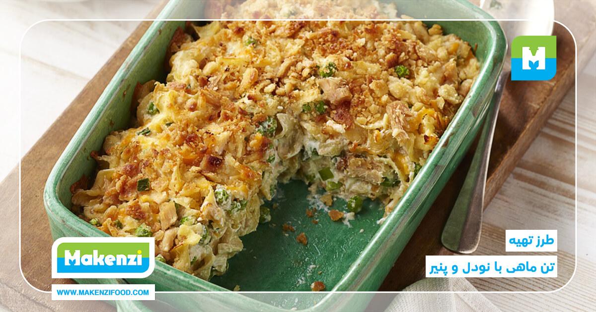 طرز تهیه تن ماهی با نودل و پنیر
