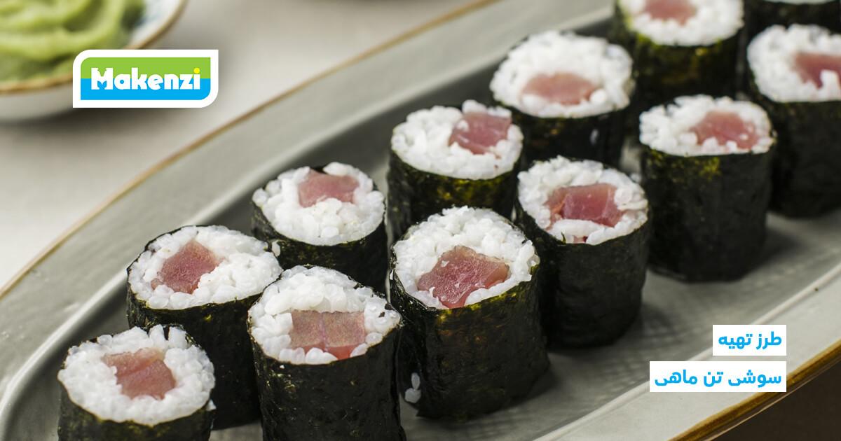 طرز تهیه سوشی تن ماهی
