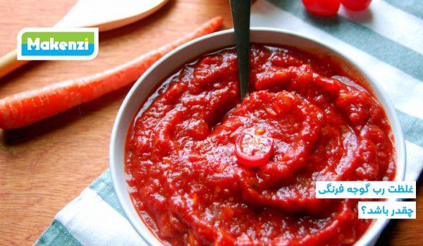 غلظت رب گوجه فرنگی چقدر باشد ؟