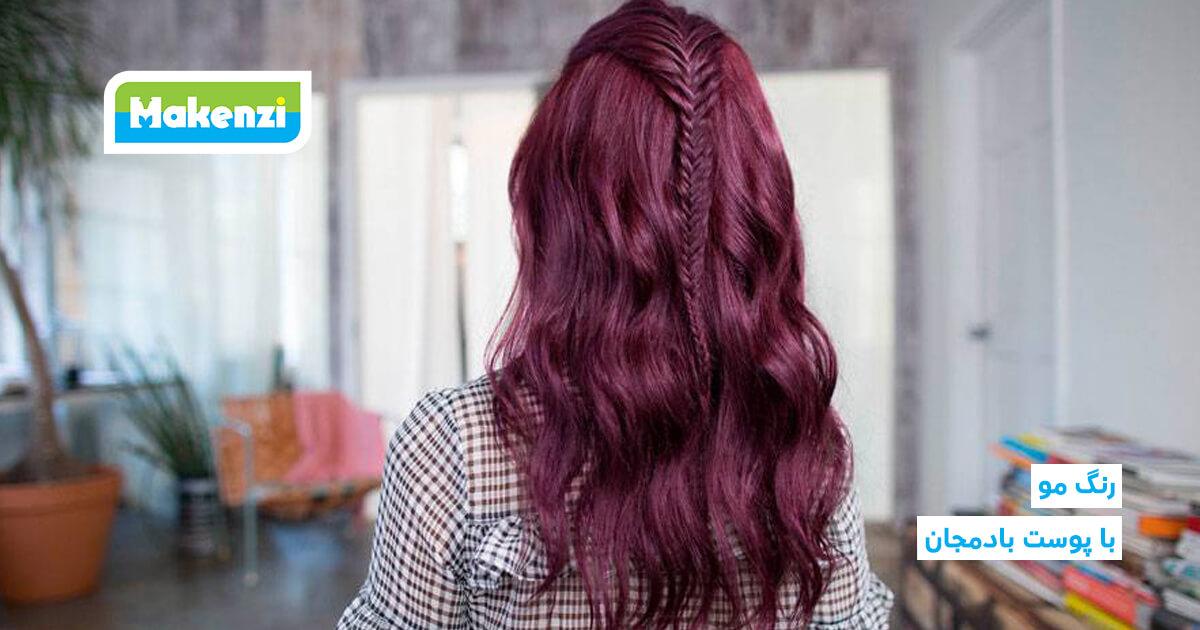 رنگ مو با پوست بادمجان