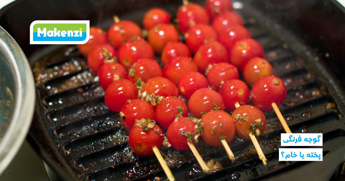 گوجه فرنگی پخته یا خام ؟