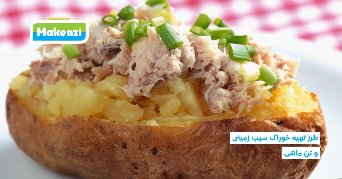 طرز تهیه خوراک سیب زمینی و تن ماهی