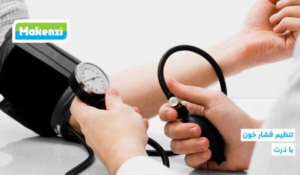 تنظیم فشار خون با ذرت