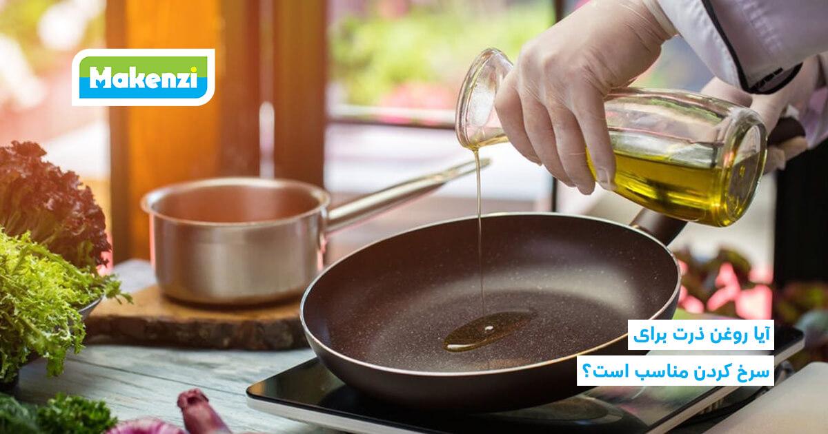 آیا روغن ذرت برای سرخ کردن مناسب است ؟