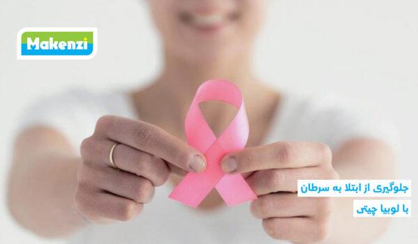 جلوگیری از ابتلا به سرطان با لوبیا چیتی